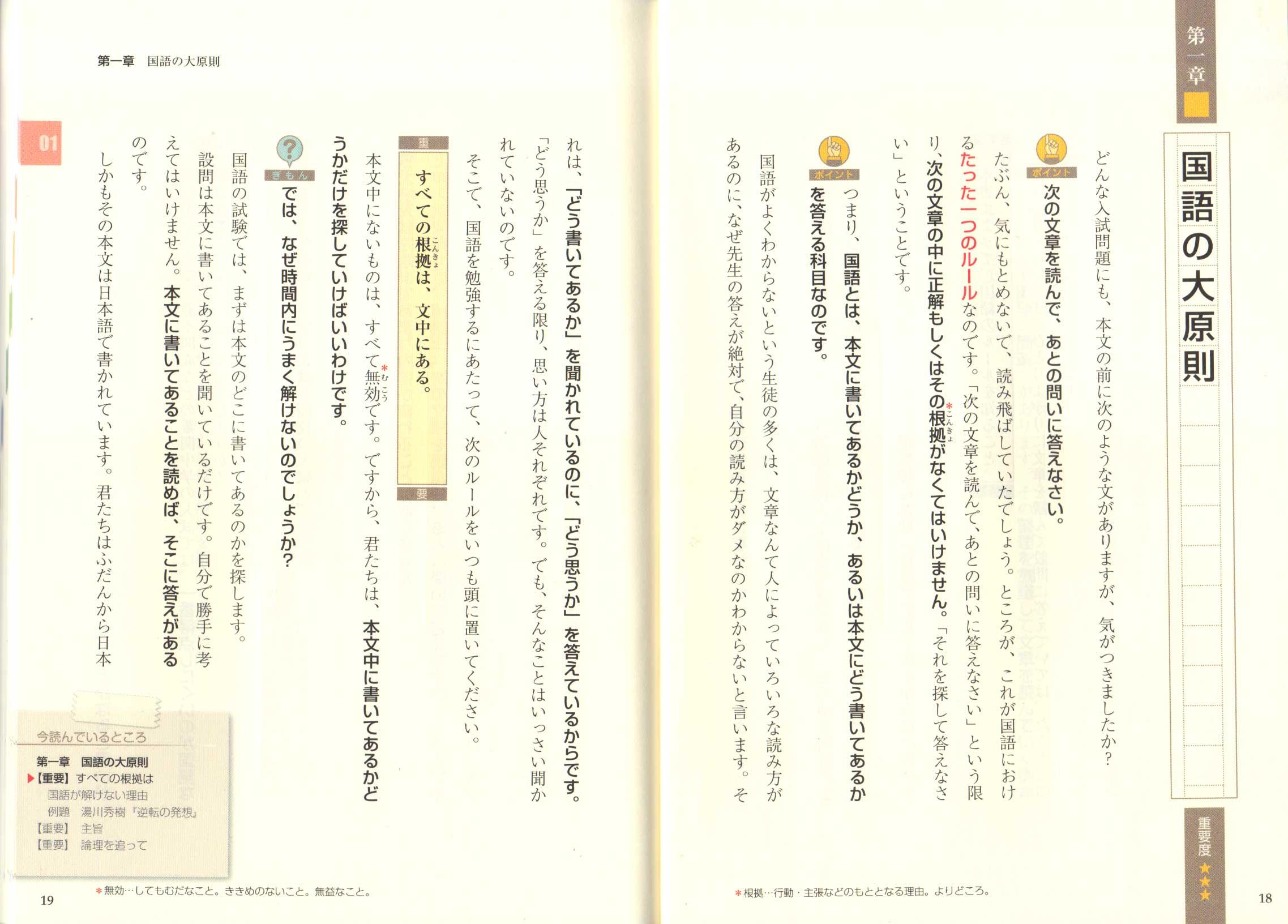 出口小学国語1.jpg:中学受験 ...