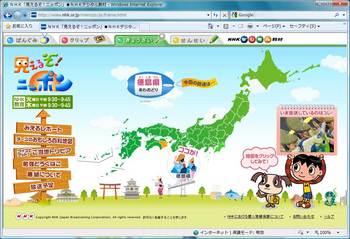 NHK地理01.jpg