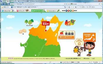 NHK地理02.jpg