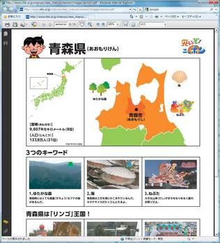 NHK地理03.jpg