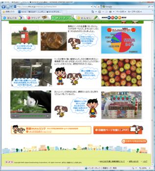 NHK地理04.png