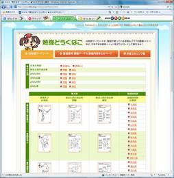 NHK地理08.jpg