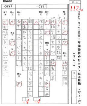 kokugo_kaitou1.jpg