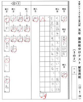 kokugo_kaitou2.jpg