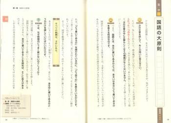 出口小学国語1.jpg